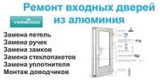 Ремонт алюминиевых дверей в Киеве.