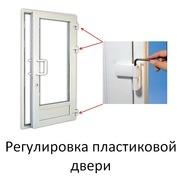 Регулировка пластиковой двери в Киеве. Замена уплотнителя и стеклопаке