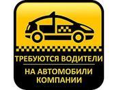 Работа в такси Киева