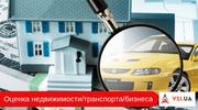 Экспертная оценка недвижимости/транспорта/бизнеса. Быстро по лучшим це