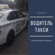 Водитель такси,  быстрый выезд,  НетЗалогов,  Новые авто