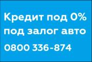 КРЕДИТ ПОД ЗАЛОГ АВТО ПОД 0%. Автоломбард в Киеве!