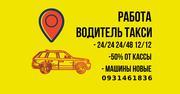 Водитель такси,  Машины компании
