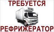 Требуется рефрижератор 5-7 тонн. Оплата от 7000 грн. за 1 рейс.
