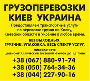 Перевезем груз КИЕВ область Украина Газель до 1, 5т 050 764 34 36
