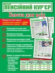 Розміщення реклами в газеті «Пенсійний кур'єр»