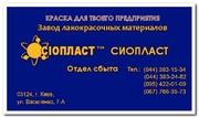 Эмаль ЭП-51 ГОСТ 9640-85 быстросохнущая лак ХС-724 ГОСТ 23494-79
