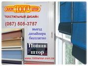 Пошив штор на заказ Киев. Текстильный дизайн
