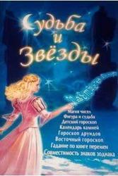 Судьба и звезды,  Календарь камней,  книга перемен,  Знаки Зодиака