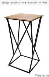 Аренда Прокат Loft лофт Барный стол White
