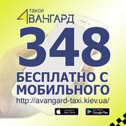 """Такси """"Авангард"""". Киев"""