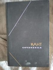 Иммануил Кант.