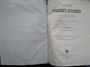 Краткий учебник ботаники для студентов и начинающих натуралистов