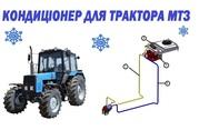 Кондиционер для трактора БЕЛАРУС
