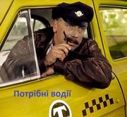 Водій таксі на електромобілі