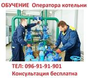 Обучение квалификации оператора котельни… 3-5-го разряда