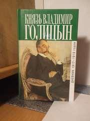 Князь Владимир Голицын. Дневник 1917-1918 годов. Захаров