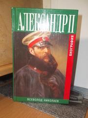 Николаев Вс. Александр II. Серия Биографии и мемуары. И-во Захаров