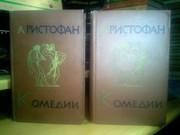 Аристофан. Комедии в 2 томах (2). ГИХЛ. 1954 год