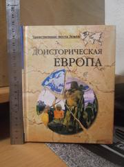 Непомнящий. Доисторическая Европа. Серия Таинственные места Земли