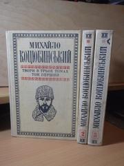 Коцюбинський. Твори в 3 томах