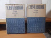 Нечуй-Левицький. Твори в двох томах (в с/о)