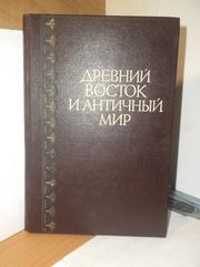 Авдиев. Древний Восток и античный мир. 1972
