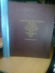 Законодательные акты русского государства второй половины XVI - первой