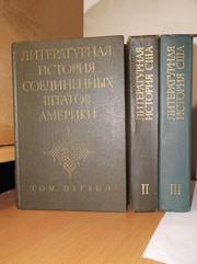 Литературная история Соединенных штатов Америки в 3-х томах