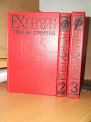 Хайнлайн. Собрание сочинений в 3 томах