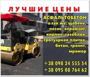 Асфальтобетон и все сопутствующие материалы для устройства дорог.