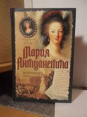 Фрэзер Антония. Мария Антуанетта. Жизненный путь. Серия Биографии