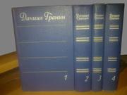 Гранин. Собрание сочинений в 4 томах. 1978-80