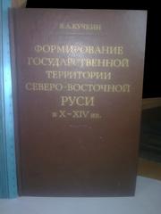Кучкин. Формирование государственной территории Северо-Восточной Руси