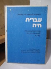 Блюм,  Рабин. Современный иврит. Самоучитель. Начальный курс. 1982