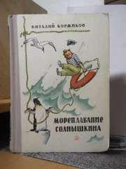 Коржиков. Мореплавание Солнышкина. 2 книги в 1. Рисунки Г. Валька