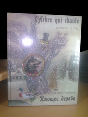 Клавель. Поющее дерево. Сказки на русском и с переводом на французский