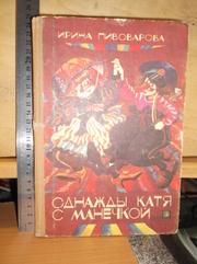Пивоварова Ирина. Однажды Катя с Манечкой. 1986