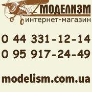 Магазин сборных моделей