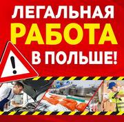 Pабота в Польше,  мужчинам и женщинам,  легально,  c хоpошими уcловиями