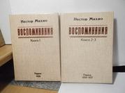Махно Нестор. Воспоминания в 3 книгах 2 томах. Репринт. Ум формат