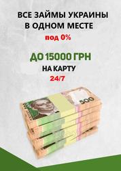 Срочно нужны деньги? До 15 000грн на карту под 0% от 3мин.