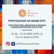Online курс «Пространство,  движение и время в изобразительном искусств