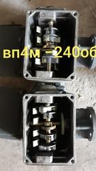 Продам выключатель вп4м 240об