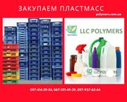Дорого закупаем отходы ПЭНД флакон,  канистра,  Полистирол,  Полипропилен