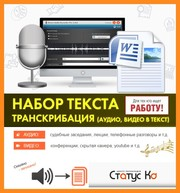 Требуются сотрудники для расшифровки аудио файлов (работа на дому)