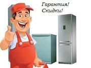 Ремонт стиральных машин ,  холодильников ,  бойлеров ,  тв и другой техни