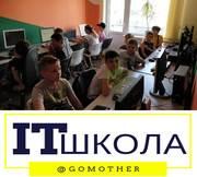 ITшкола предлагает курсы для детей разного возраста и уровня подготовк