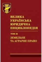 Велика українська юридична енциклопедія. У 20-ти томах. Том 16. Земель