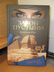 Жак Кристиан. Закон пустыни. Цикл Судья Египта. Древний Египет. Гелеос